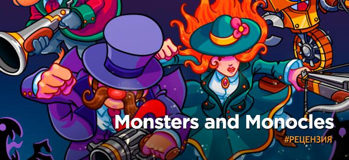 Monsters and Monocles - Стимпанк-пострелушки для джентльменов