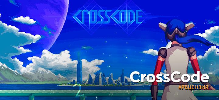 Рецензия на CrossCode - Лучшая игра в «раннем доступе»