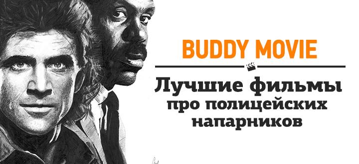 Бадди Mуви последних десятилетий. Лучшие фильмы про полицейских напарников