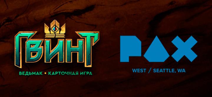 CD Projekt RED расскажет на PAX West 2016 про создание карточной игры «Гвинт: Ведьмак. Карточная игра»