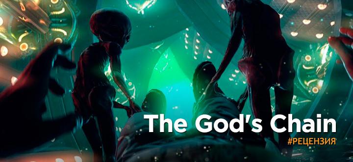 Обзор The god's chain - Господи, за что?