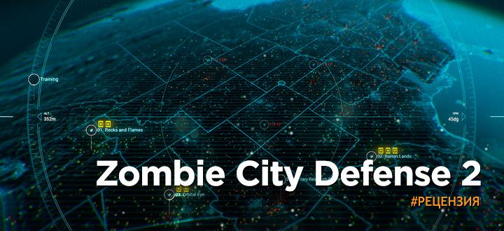 Обзор Zombie City Defense 2 - Ни шагу назад