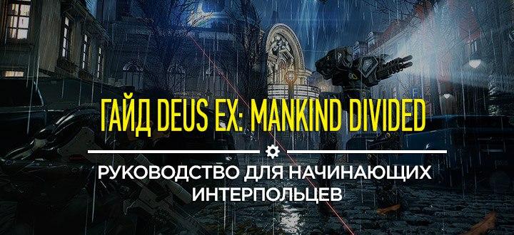 Гайд Deus Ex: Minkind Divided. Руководство для начинающих служителей Интерпола. Какие аугментации выбрать? Как заработать денег? Горячие клавиши. Улучшения оружия и многое другое