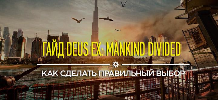 Гайд Deus Ex: Mankind Divided: Как сделать правильный выбор в игре