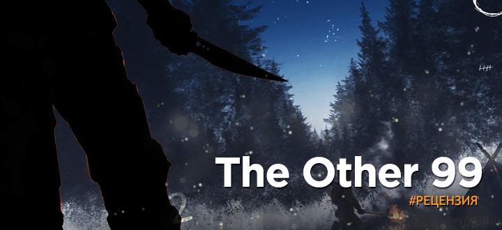 The Other 99 Скачать Торрент - фото 4