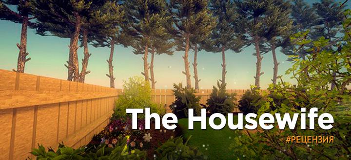 Обзор The Housewife - Cимулятор домашнего насилия