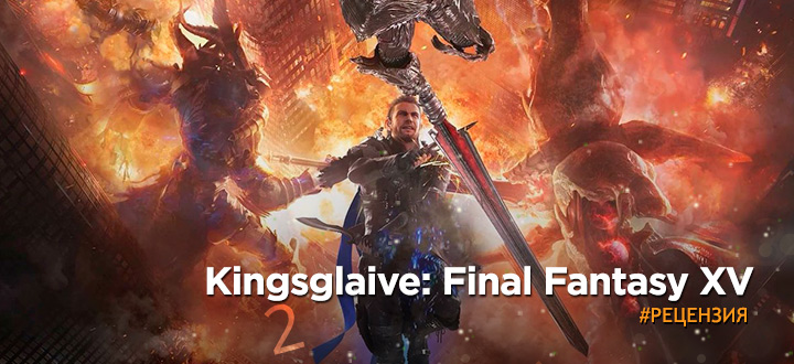 Рецензия на Kingsglaive: Final Fantasy 15 - Запутанный клубок истории