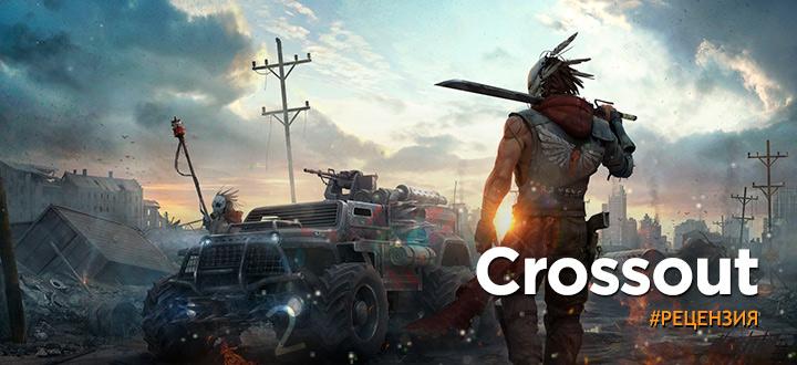 Обзор Crossout - Мир Безумных Максов. И да - это 10 из 10