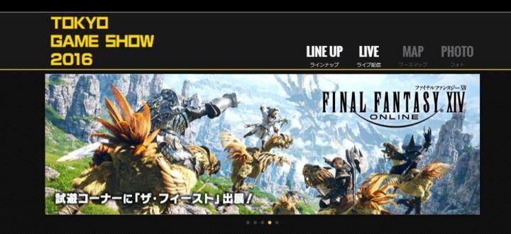 Square Enix раскрыли линейку игр, которую они покажут на Tokyo Game Show 2016