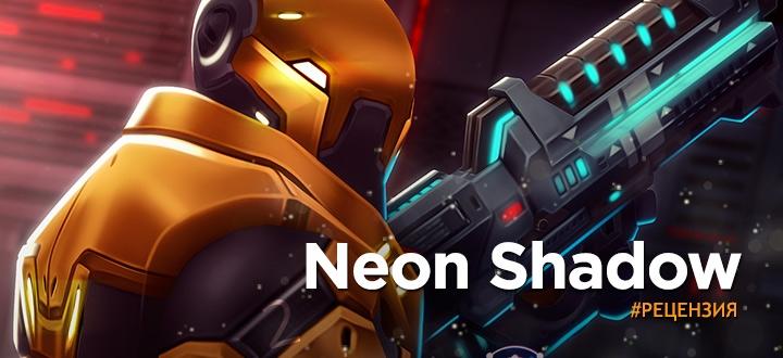 Обзор Neon Shadow - На мобилках родился, на ПК не сгодился!