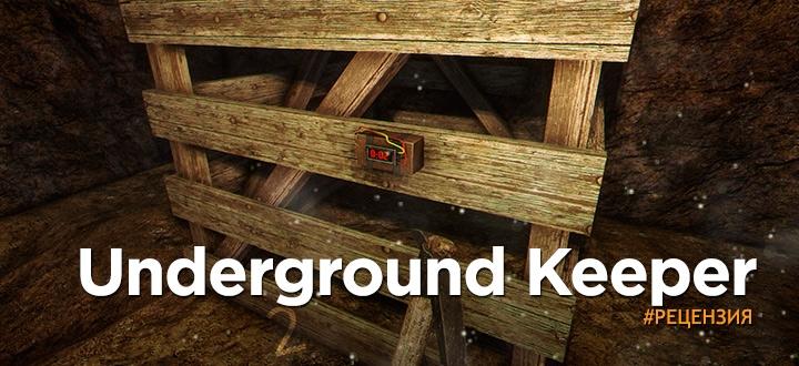 Обзор Underground Keeper - Сапер достает свою кирку