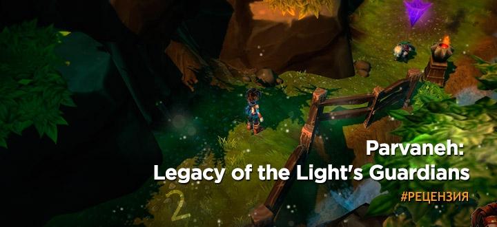 Обзор Parvaneh: Legacy of the Light's Guardians - Сказка, ставшая кошмаром