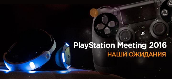 PlayStation Meeting 2016: Наши ожидания