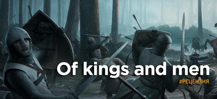 Обзор Of kings and men - средневековье без купюр