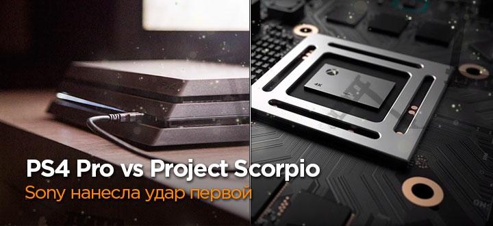 Сравнение Project scorpio и PS4 Pro. Битва продолжается