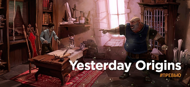Превью Yesterday Origins: Атака Адской Свиньи