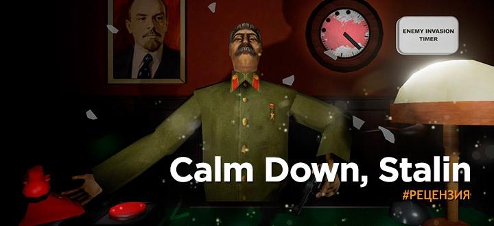 Обзор Calm Down, Stalin - Человек-Кнопкожим
