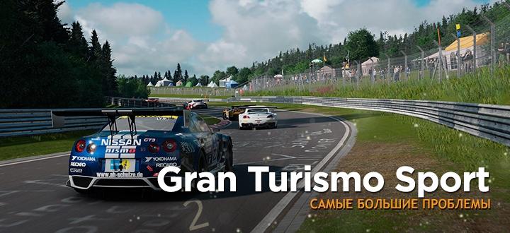 5 самых больших проблем Gran Turismo Sport