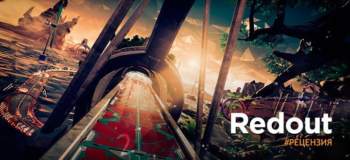 Обзор Redout - Укол адреналина прямо в сердце!