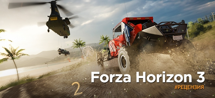 Обзор Forza Horizon 3 - Солнечная Австралия ждет тебя