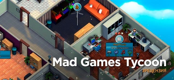 Обзор Mad Games Tycoon - Игра про разработку игр