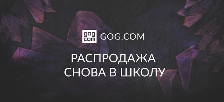На GOG.com стартовала распродажа «Снова в школу»! Новые игры в программе GOG Connect