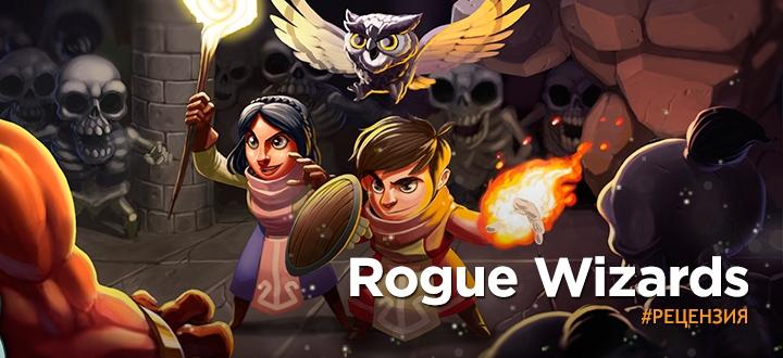 Обзор Rogue Wizards - Подземелья и магия