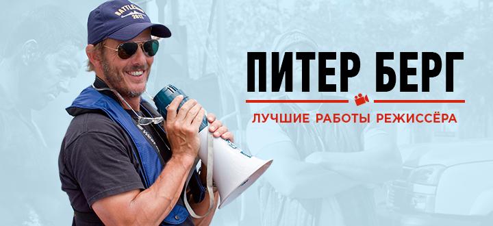 Питер Берг - Лучшие работы режиссера