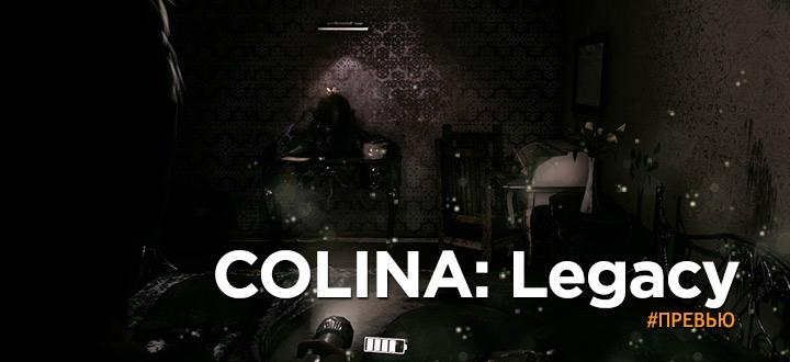 Превью Обзор COLINA: Legacy - один в темноте
