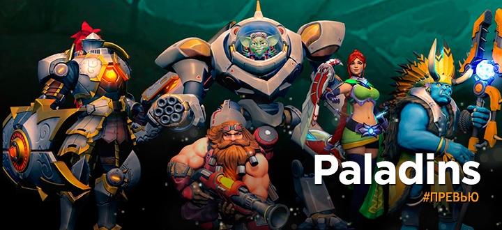 Превью-обзор Paladins - Бесплатная замена Overwatch