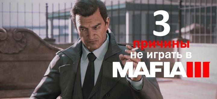 Три причины, почему не нужно играть в Mafia III