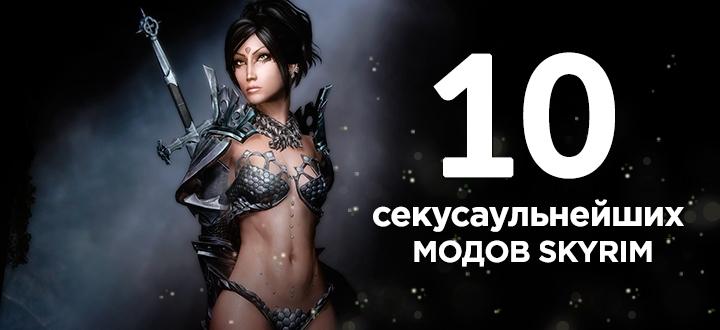 10 Сексуальнейших модов на Skyrim, которые Вы просто обязаны установить