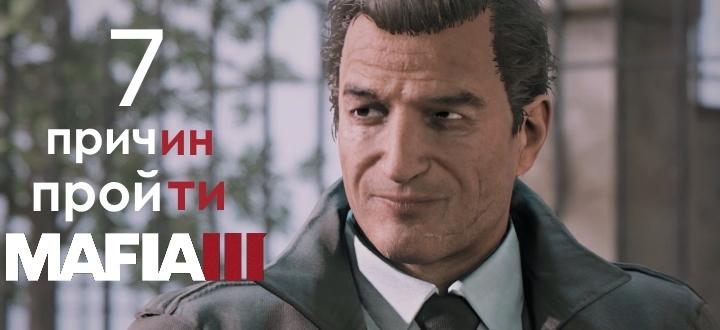 Семь причин, почему нужно играть в Mafia III