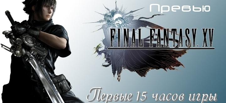 Превью обзор Final Fantasy XV. Спустя 15 часов игры