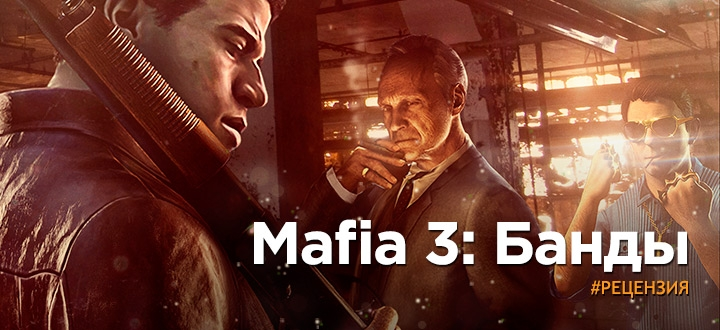 Обзор Mafia 3: Банды - «Мафия» в кармане