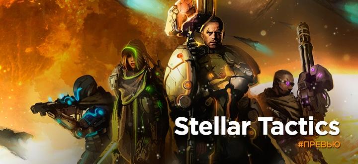 Превью-обзор Stellar Tactics - X-com + No Man's Sky + «Звездные волки»