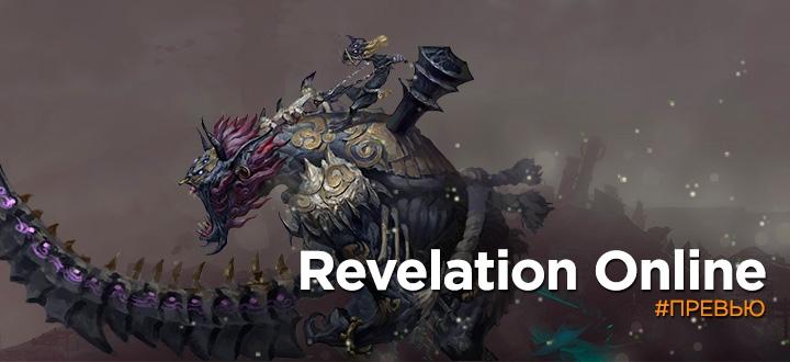 Превью-обзор Revelation Online - Впечатления от первого этапа ЗБТ русской версии