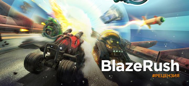 Скачать Игру Blazerush Через Торрент - фото 2