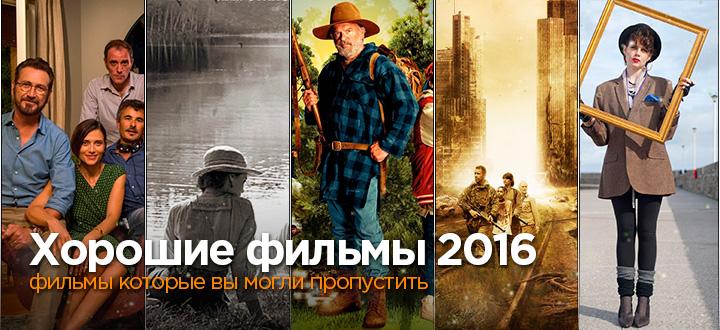 Фильмы 2016 года  список всех лучших фильмов онлайн