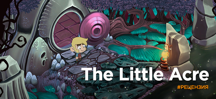 Обзор The Little Acre - Интерактивный Disney
