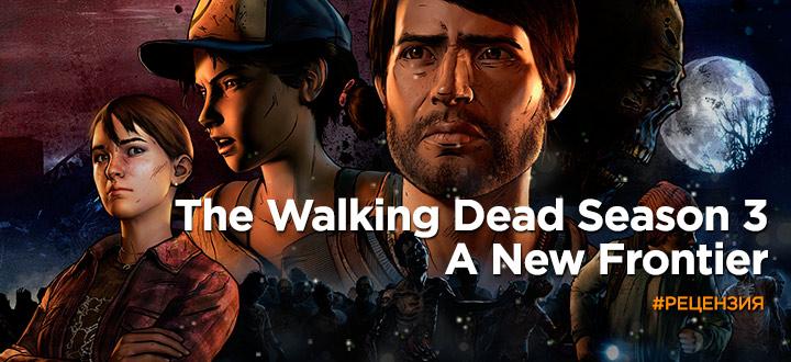 скачать игру The Walking Dead Season 3 все эпизоды - фото 3