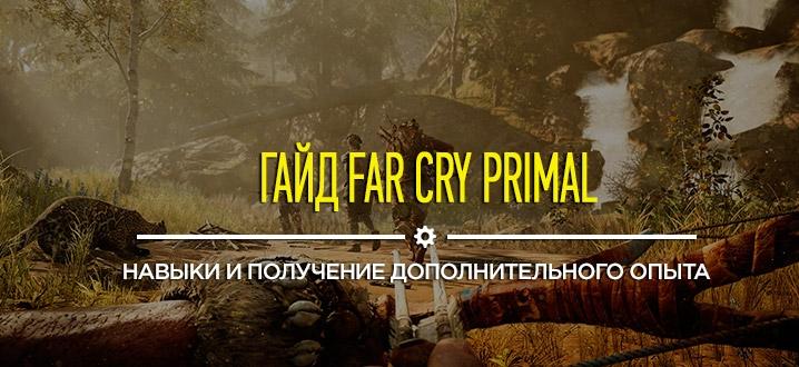 far cry primal гайд по ачивкам