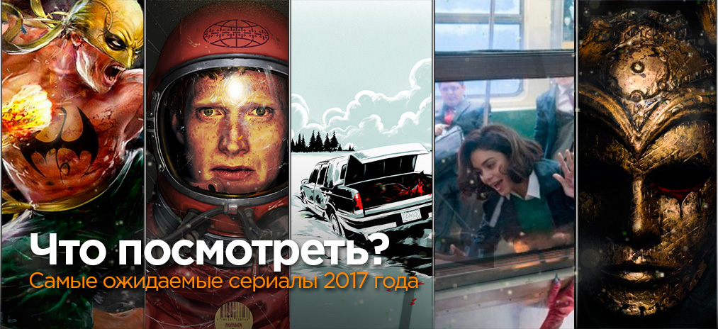 Что посмотреть из сериалов 2018 список 81
