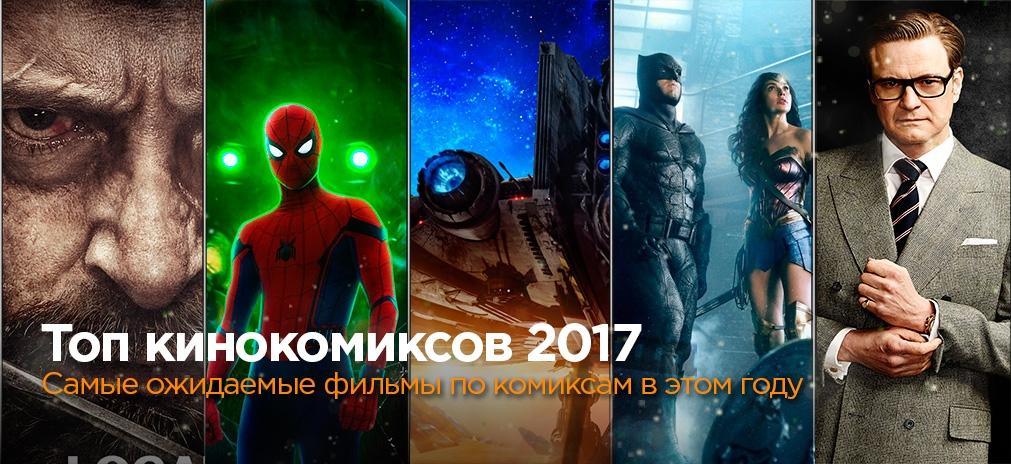Лучшие фильмы 2017 года  Кино новинки 2017 онлайн