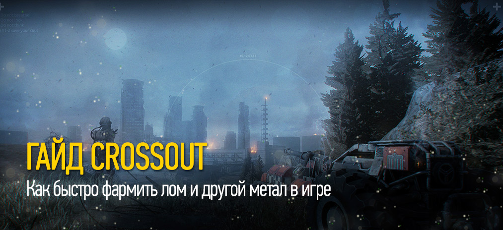 Crossout Как Скачать Игру - фото 5