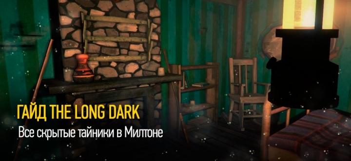 гайд The Long Dark все скрытые тайники в милтоне где найти все