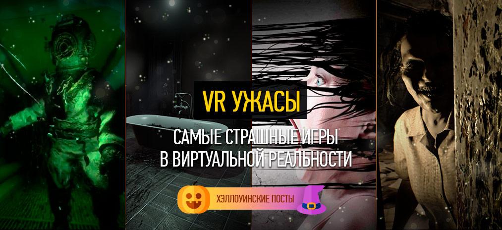 Ужасы в очках виртуальной реальности посадочная площадка dji в наличии