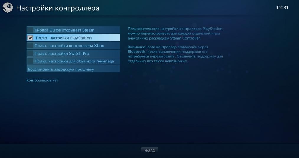 Как подключить и настроить контроллер DualShock 4 в Steam